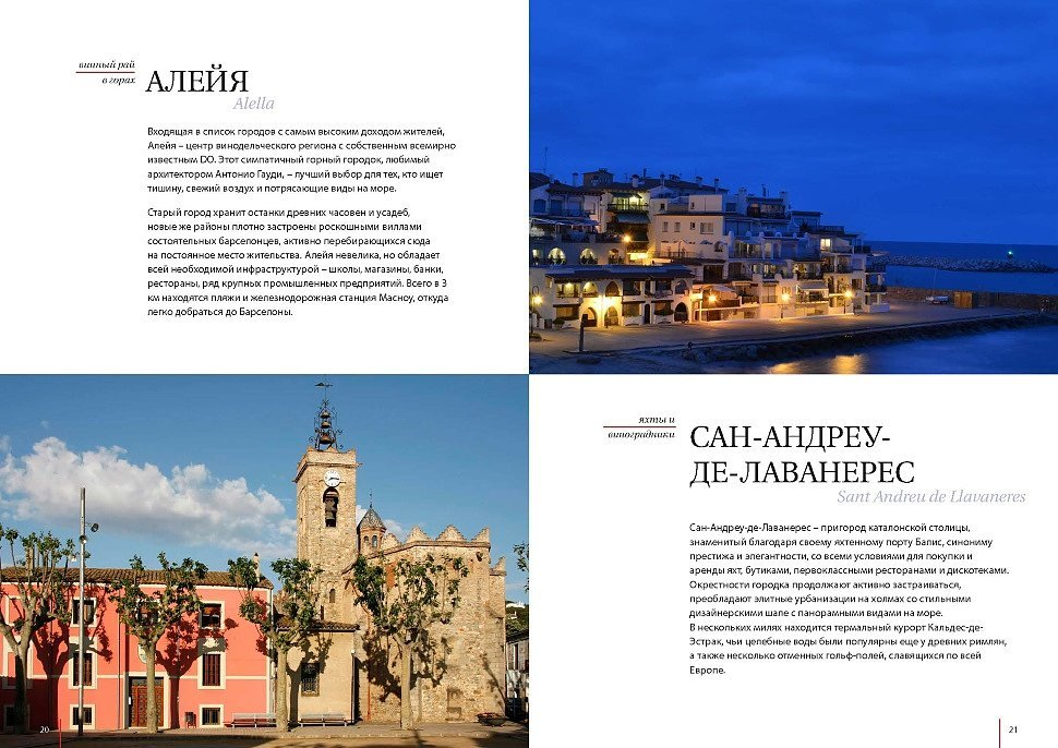 Spain_book_Page_10