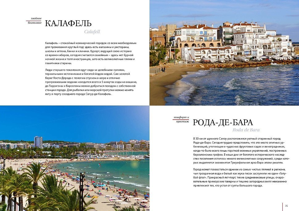 Spain_book_Page_17