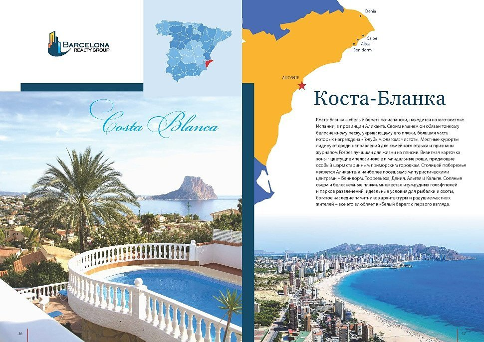 Spain_book_Page_18