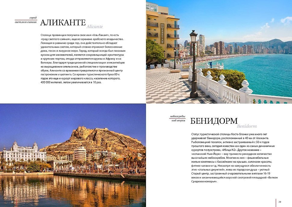 Spain_book_Page_19