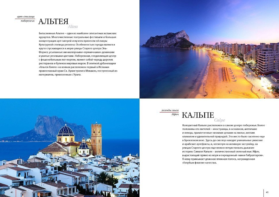 Spain_book_Page_20