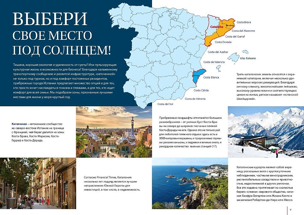 Spain_book_Page_04